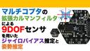 マルチコプタの拡張カルマンフィルタによる9DOFセンサを用いたジャイロバイアス推定と姿勢推定