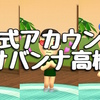 【Miitomo】公式アカウントのサバンナ高橋が全く似ていない件