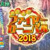 さのよいファイヤーカーニバル2018前日になった~追記:受賞結果+日記 #183