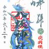 印内 八坂神社の御朱印(千葉・船橋市)〜手水舎、本堂、枝豆の正しさ