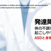 【研究紹介】発達障害は体の不調を起こしやすいのか?_ASDと身体疾患