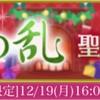天下統一恋の乱LB陣イベント〜愛の乱  聖夜の陣〜始まりました!