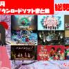 総勢44本!2019年3月のNintendo Switchダウンロード専用ソフトを振り返る!