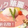 鳥取新名物「ピンクカレー」を食べよう!誰とも被らないインスタ映え
