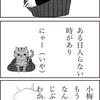 もう、猫になってしまいたい。