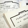 天文意外史 - 斉田博(星の手帖)