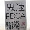 『鬼即PDCA』良薬は口に苦し系最前線!