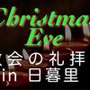 クリスマスイブは、教会の礼拝へ行くよ♪【もぐぷち5年目】