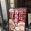新橋 三田製麺所 灼熱祭りに参加してきました!