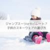 【レビュー】子供のスキーウェアおすすめは調整できる物!セパレートorジャンプスーツどっち?サイズは大き目を購入!キッズベビーのスノボ雪遊び