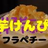 【スタバ新作】「クリスピースイートポテトフラペチーノ®」芋けんぴフラペ!さつま芋のほっこり系のフラペチーノです!