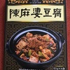 激辛の陳麻婆豆腐 辛さを和らげる調整をいろいろ試しました