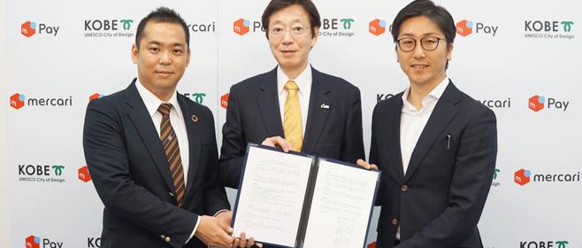 神戸市とメルカリ・メルペイが事業連携協定を締結