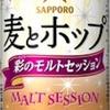 サッポロビール 『サッポロ 麦とホップ 彩のモルトセッション』数量限定発売