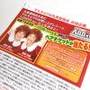 アニー福岡公演チケットが100組200名に当たるプレゼントキャンペーン