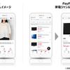Yahooo!PayPayフリマと、PayPayモール開設!新たなバラマキ開始か?!