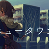 ニュータウン - 第二十三回文フリ東京新刊について