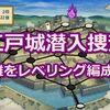 江戸城潜入捜査 難易度:超難レベリング編成では?