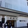 鎌倉・横浜での買物