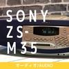 まだ現役で使っています!SONYパーソナルミニディスクシステムZS‐M35