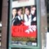CHESS in Concert セカンド・バージョン