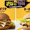 期間限定『マクドナルド』チーチーダブチ&チーチーてりやき(ハンバーガー)