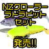 【DEPS】人気クローラーベイトとスイムベイトのセット「NZクローラー+ラドラビット」発売!