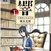 2017年マンガ大賞「響~小説家になる方法~」【書評】今なら1巻無料だよ!