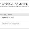 そういえば、iPhone 6s かしゆか 16GB 本当に予約しました。