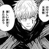 【呪術廻戦】偽夏油の呪力なき「新しい世界」