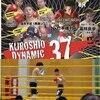 第37回 黒潮ダイナミックファイト ボクシング観戦