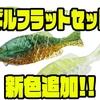 【issei】フックセット済みのオールインワンモデル 「ギルフラットセット」に新色追加!