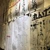 PAIRON (パイロン)@飯田橋で餃子三昧。