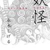 3月8日はげげげの水木しげる生誕97周年!3作品刊行