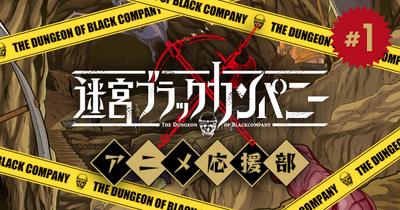 あなたのブラック企業エピソードを大募集!【『迷宮ブラックカンパニー』アニメ応援部#1】