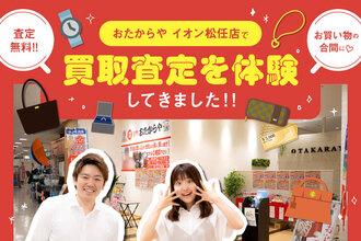 「おたからや イオン松任店」買取査定を体験!いろいろ値段をつけてもらいました【PR】
