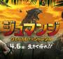 映画「ジュマンジ/ウェルカム・トゥ・ジャングル (Jumanji: Welcome to jungle)」感想 & 予告編で英会話