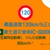 道についての日記。第25回「最高速度 時速120キロメートル」