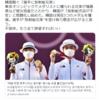 どこまで日本を福島を侮辱するのか 韓国からはメダル剥奪を  2021.7.26