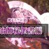 【FF14】光るモグ武器 ~ 鍛冶師秘伝書編~
