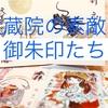 【大蔵院の御朱印】素敵な限定御朱印|受付時間や種類もサクッとご案内(群馬県桐生市)