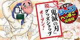 【42話】『鬼滅の刃』グッズショップ、オープン!