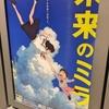 7月第4週/8月第1週から公開(大阪市内)の映画で気になるのは