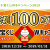 i2iポイントで総額100万円のポイント宝くじ開催中!Wキャンペーン2019年!