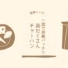 【簡単レシピ】一皿で栄養バッチリ!具だくさんチャーハン