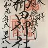 【御朱印】櫛田神社に行ってきました|福岡市博多区の御朱印