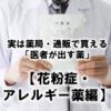 医師直伝!実は市販薬にある「医者が出す薬」【花粉症・アルギー薬】編