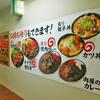 【肉のヤマキ商店】マルイ食堂跡に工事してたお店がついに1月29日オープン!またトリドールらしい・・・【飲食店<三宮>】