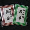 日本橋の和紙店・榛原で発見!隈取のぽち袋