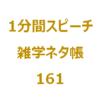 日本のお城の現存天守12城といえば?【1分間スピーチ|雑学ネタ帳161】